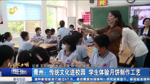 青州:传统文化进校园 学生体验月饼制作工艺