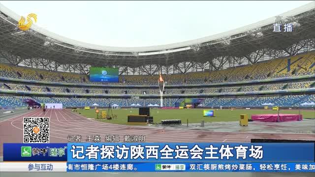 记者探访陕西全运会主体育场