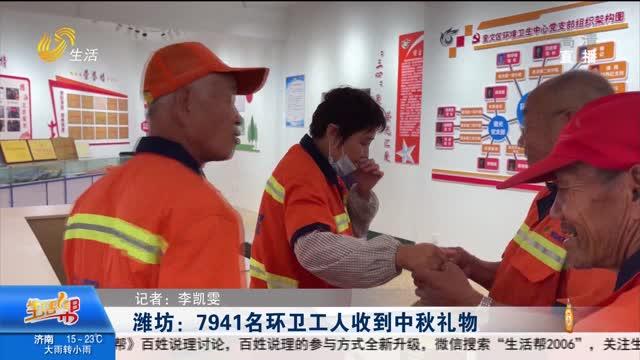 潍坊:7941名环卫工人收到中秋礼物