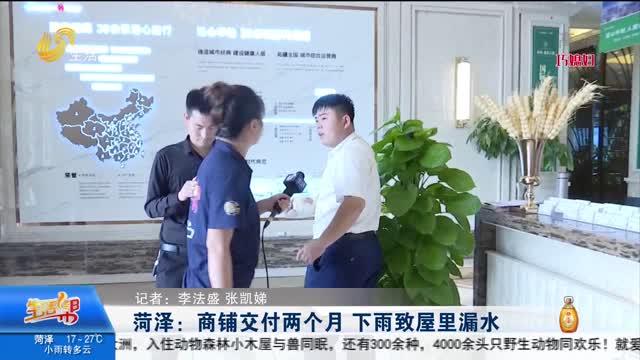 菏泽:商铺交付两个月 下雨致屋里漏水