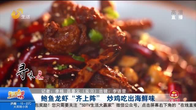 """【寻味】鲍鱼龙虾""""齐上阵"""" 炒鸡吃出海鲜味"""