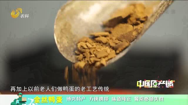 20210919《中国原产递》:金丝鸭蛋