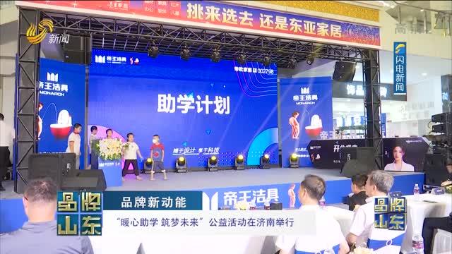 """【品牌新动能】""""暖心助学 筑梦未来""""公益活动在济南举行"""