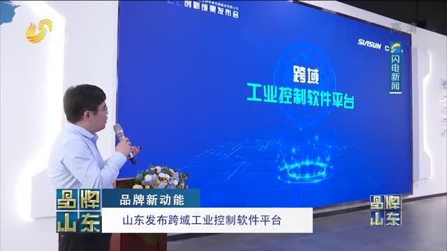 【品牌新动能】山东发布跨域工业控制软件平台