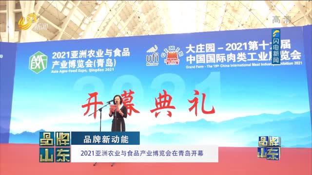 【品牌新动能】2021亚洲农业与食品产业博览会在青岛开幕