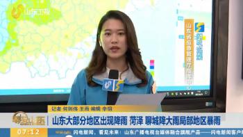 【闪电连线】山东大部分地区出现降雨 菏泽 聊城降大雨局部地区暴雨
