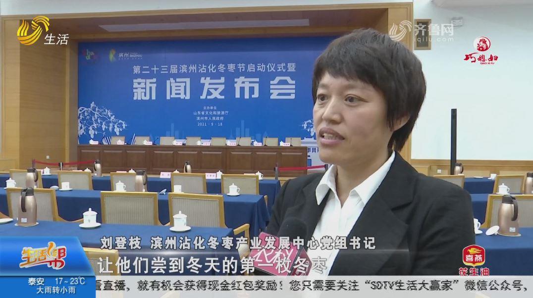 滨州沾化冬枣节将于 9月20日启动