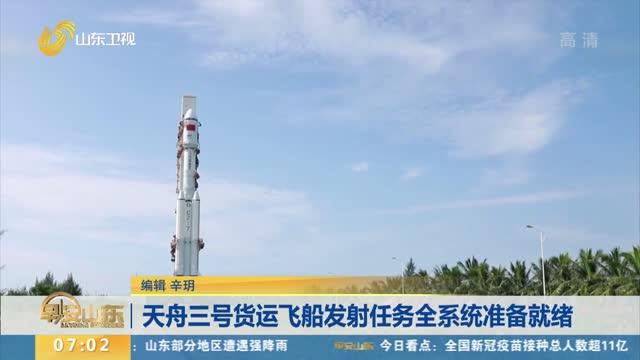 天舟三号货运飞船发射任务全系统准备就绪
