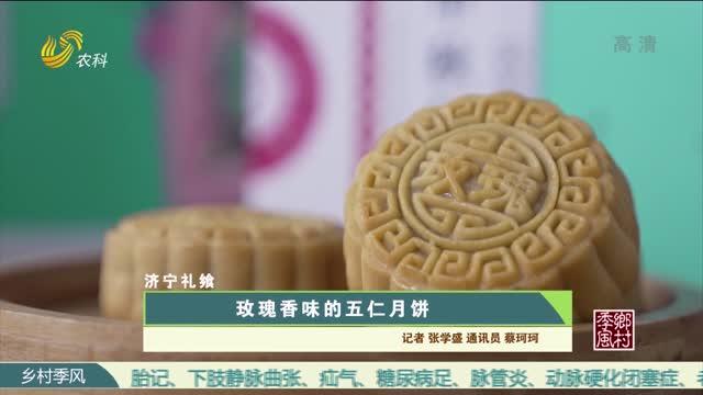 【济宁礼飨】玫瑰香味的五仁月饼