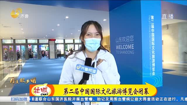 没吃够没玩够!第二届中国国际文化旅游博览会今天闭幕