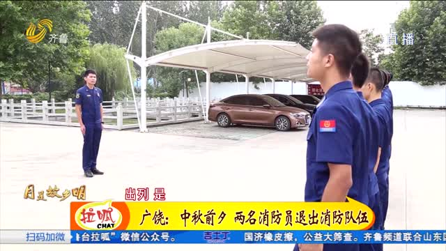 离别又逢团圆 两位消防员中秋节前离队依依不舍
