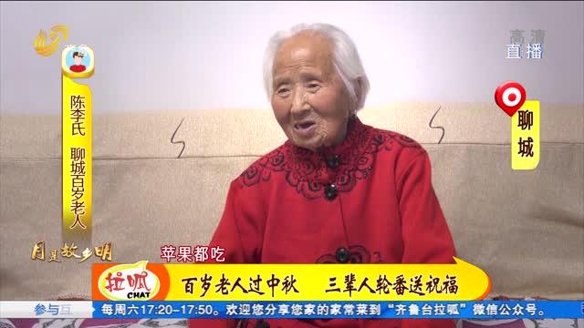 聊城:老寿星的第一百个中秋节