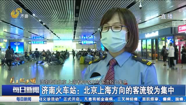 济南火车站:北京上海方向的客流较为集中