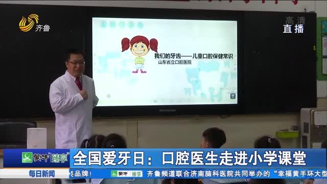 全國愛牙日:口腔醫生走進小學課堂