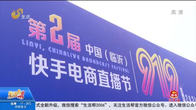 播出彩 赢未来 919快手电商直播节启动