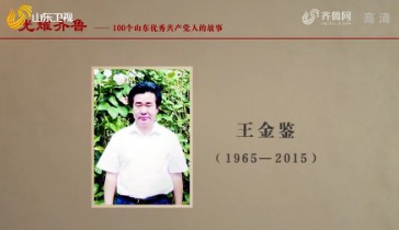 2021年09月20日《光耀齐鲁》:100个山东优秀共产党人的故事——王金鉴