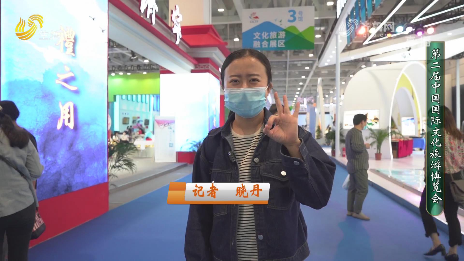 旅游365:走进第二届中国国际文化旅游博览会