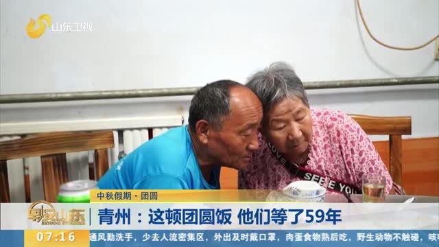 【中秋假期·团圆】青州:这顿团圆饭 他们等了59年