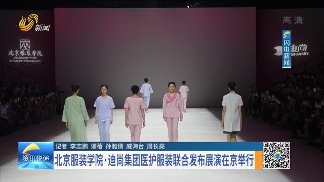 北京服装学院·迪尚集团医护服装联合发布展在京举行