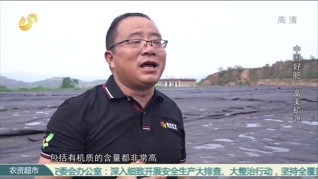 中国好肥·富美矿源