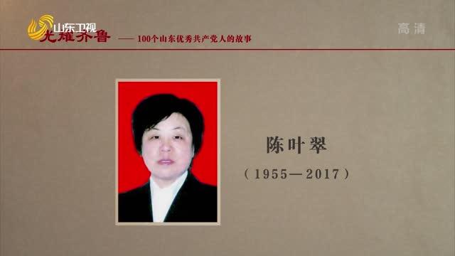 2021年09月21日《光耀齐鲁》:100个山东优秀共产党人的故事——陈叶翠