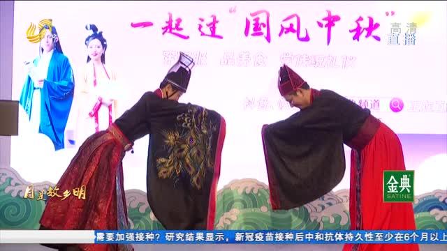 国风中秋 弘扬传统文化
