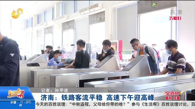 济南:铁路客流平稳 高速下午迎高峰
