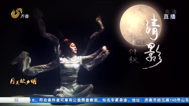 """历时两天耗时19小时 水下版《嫦娥奔月》真实演绎""""何似在人间"""""""