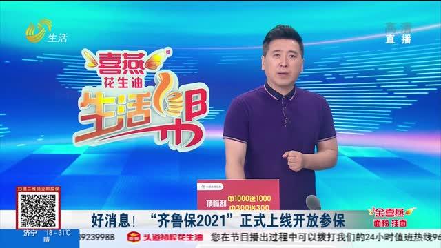 """好消息!""""齐鲁保2021""""正式上线开放参保"""
