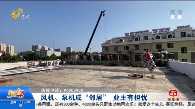 """【重磅】风机、泵机成""""邻居"""" 业主有担忧"""