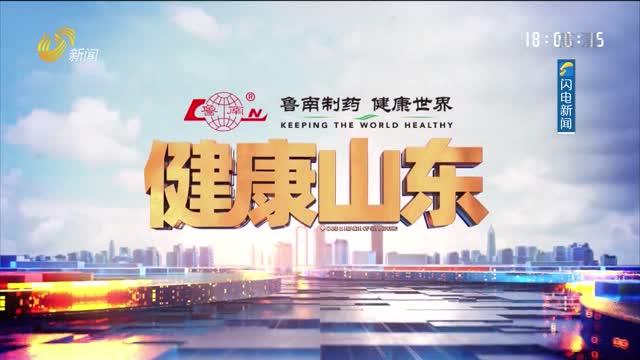 20210921《健康山东》:天天补钙 为何还骨质疏松?