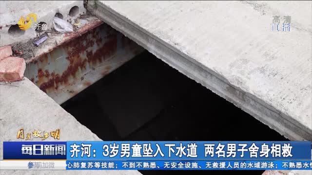 齐河:3岁男童坠入下水道 两名男子舍身相救