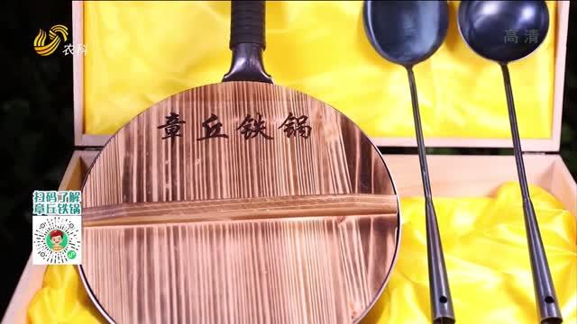 20210921《中国原产递》:章丘铁锅