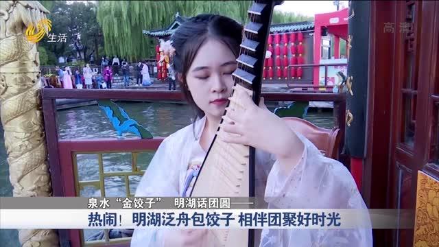 """【泉水""""金饺子""""明湖话团圆】热闹!明湖泛舟包饺子 相伴团聚好时光"""