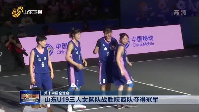 【第十四届全运会】 山东U19三人女篮队战胜陕西队夺得冠军