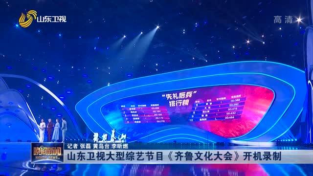 山东卫视大型综艺节目《齐鲁文化大会》开机录制