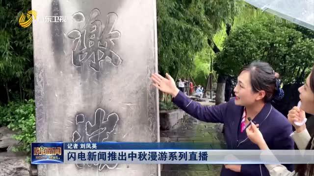 闪电新闻推出中秋漫游系列直播