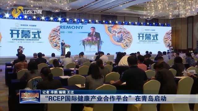 """""""RCEP国际健康产业合作平台""""在青岛启动"""