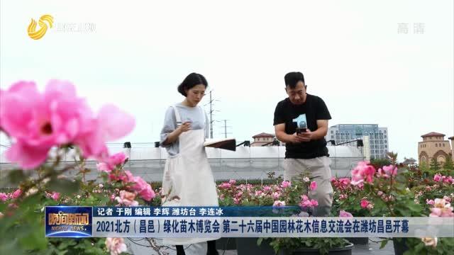 2021北方(昌邑)绿化苗木博览会 第二十六届中国园林花木信息交流会在潍坊昌邑开幕