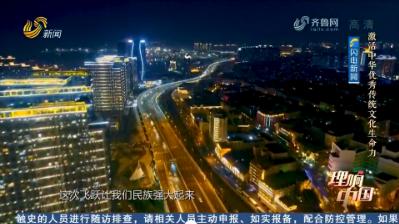 20210815《理响中国》:激活中华优秀传统文化生命力