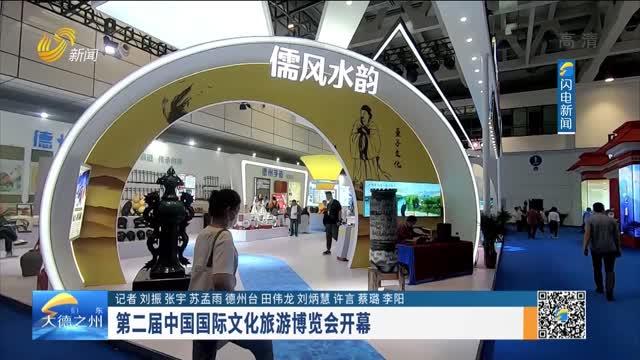 第二届中国国际文化旅游博览会开幕