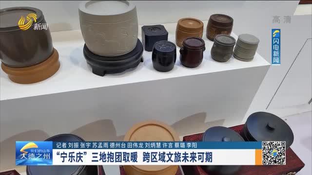 """""""宁乐庆""""三地抱团取暖 跨区域文旅未来可期"""