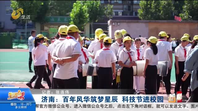 济南:百年风华筑梦星辰 科技节进校园