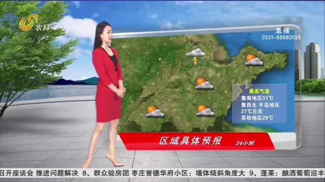 看天气:明后天西部有雨 大后天雨洒全省