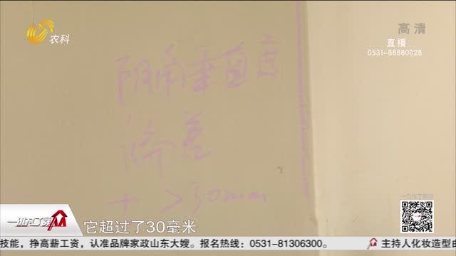 【群众验房团】枣庄誉德华府小区:墙体倾斜角度大