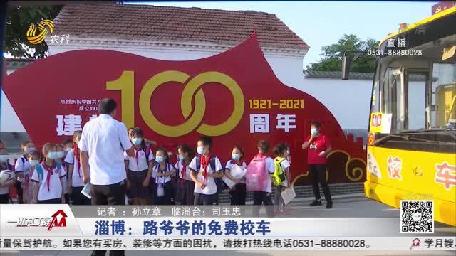 淄博:路爺爺的免費校車