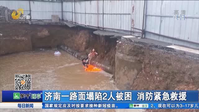 济南一路面塌陷2人被困 消防紧急救援