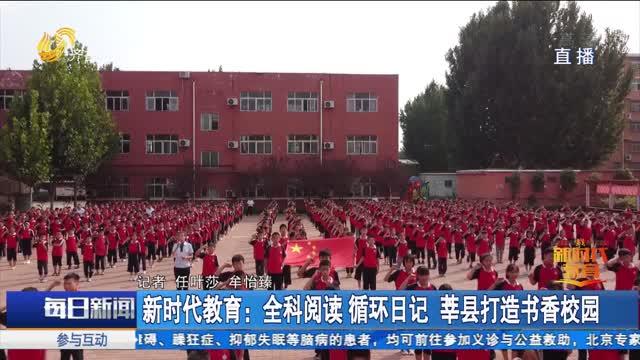 新时代教育:全科阅读 循环日记 莘县打造书香校园