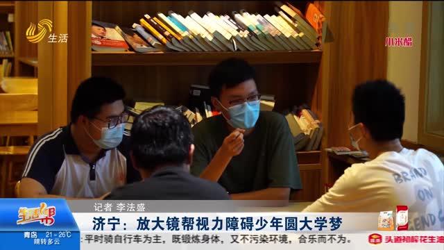 济宁:放大镜帮视力障碍少年圆大学梦