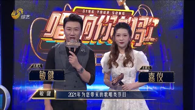 20210922《唱响你的歌》:菏泽赛区复赛